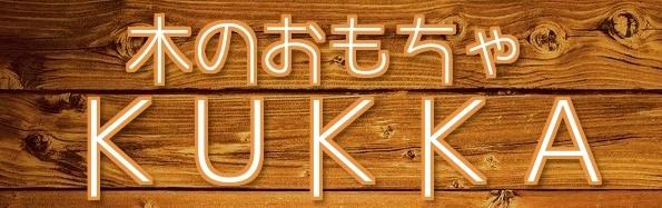 木のおもちゃKUKKA三重県鈴鹿市
